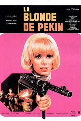 Постер фильма Пекинская блондинка (1967)