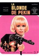 Пекинская блондинка (1967)