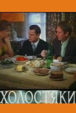 Постер фильма Холостяки (1980)