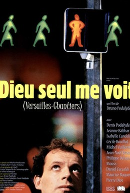 Постер фильма Только Бог меня видит (1998)