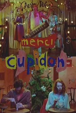 Постер фильма Мерси, Купидон! (1994)