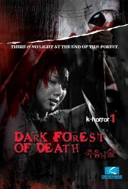 Постер фильма Лес смерти (2006)