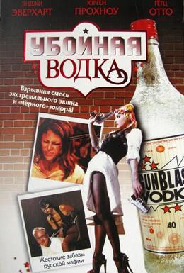 Постер фильма Убойная водка (2000)