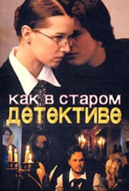 Постер фильма Как в старом детективе (2004)