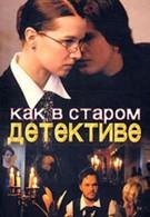 Как в старом детективе (2004)