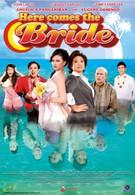 А вот и невеста (2010)