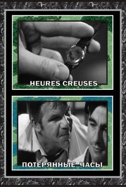 Постер фильма Потерянные часы (2002)
