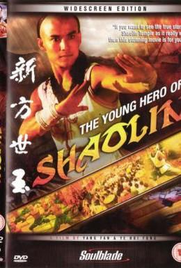 Постер фильма Молодой герой из Шаолиня 2 (1984)