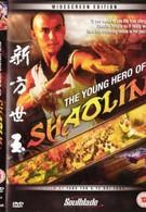 Молодой герой из Шаолиня 2 (1984)