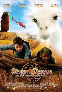 Постер фильма Семеро из Дарана, битва за скалу Парео (2008)