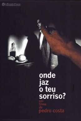 Постер фильма Куда подевалась ваша улыбка? (2001)