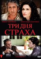 Три дня страха (2009)