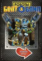 Роботы Болт и Блип (2010)