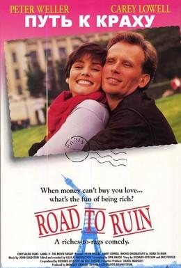 Постер фильма Путь к краху (1991)