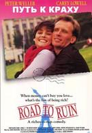Путь к краху (1991)