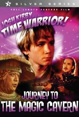 Постер фильма Воин во времени: Волшебная пещера (1996)