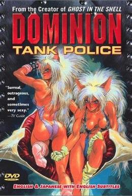 Постер фильма Танковая полиция Доминион (1988)