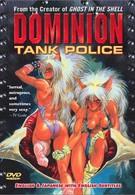 Танковая полиция Доминион (1988)