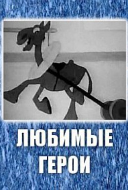 Постер фильма Любимые герои (1940)
