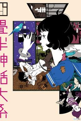 Постер фильма Сказ о четырех с половиной татами (2010)