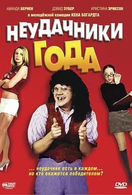 Постер фильма Неудачники года (2005)