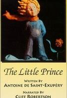 Маленький принц (1979)
