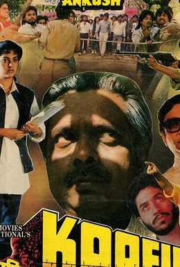 Постер фильма Караван (1990)