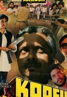 Караван (1990)