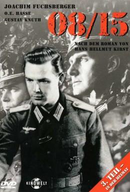 Постер фильма 08/15 – На Родине (1955)