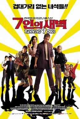 Постер фильма Семеро гончих псов (2001)