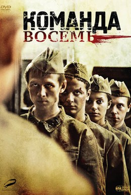 Постер фильма Команда восемь (2011)