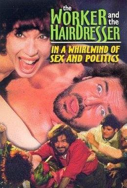 Постер фильма Рабочий и парикмахерша (1996)
