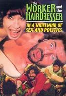 Рабочий и парикмахерша (1996)