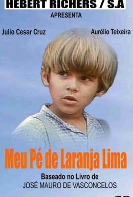 Постер фильма Мое любимое апельсиновое дерево (1970)