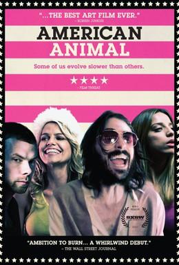 Постер фильма Американское животное (2011)