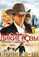 Дикие розы (2009)