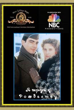 Постер фильма Я буду дома на Рождество (1988)