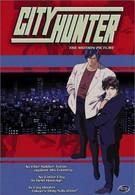 Городской охотник: Прощай моя любимая (1997)