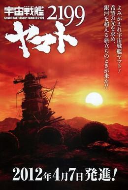 Постер фильма 2199: Космический крейсер Ямато (2012)