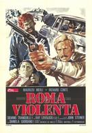 Жестокий Рим (1975)