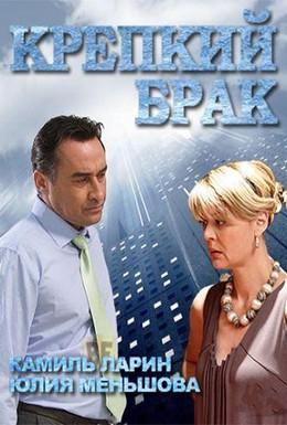 Постер фильма Крепкий брак (2012)