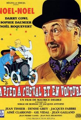 Постер фильма Пешком, верхом и на машине (1957)
