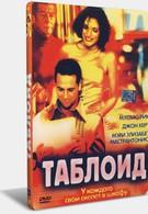 Таблоид (2001)