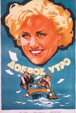Постер фильма Доброе утро (1955)