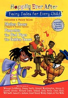 Сказочные истории для всех детей (1995)