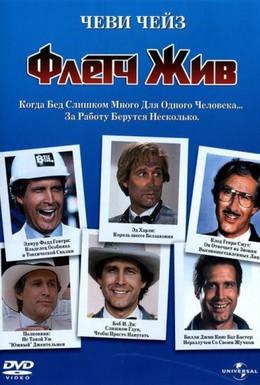 Постер фильма Флетч жив (1989)