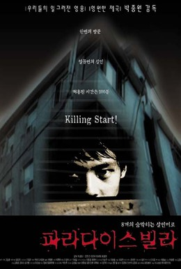 Постер фильма Райская вилла (2001)