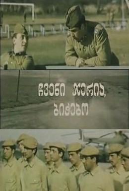 Постер фильма Наш черед, ребята! (1986)