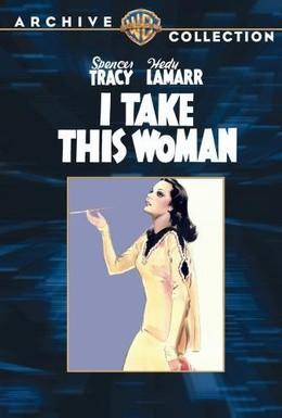 Постер фильма Я возьму эту женщину (1940)