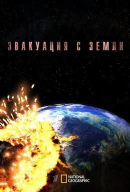 Постер фильма Эвакуация с Земли (2012)